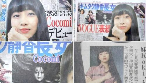 Cocomiの画像 p1_28