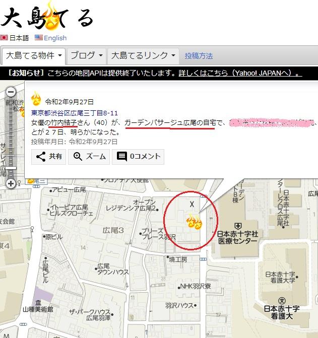 竹内結子さんの自宅マンションがガーデンパサージュ広尾