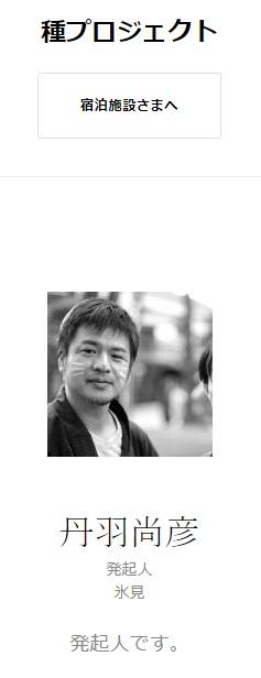 種プロジェクトの丹羽尚彦