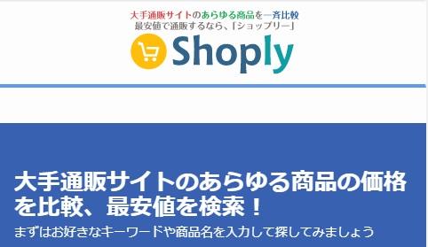 ショップリーの通販HP