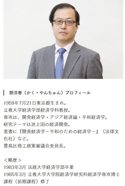引責辞任する立教大の郭洋春総長