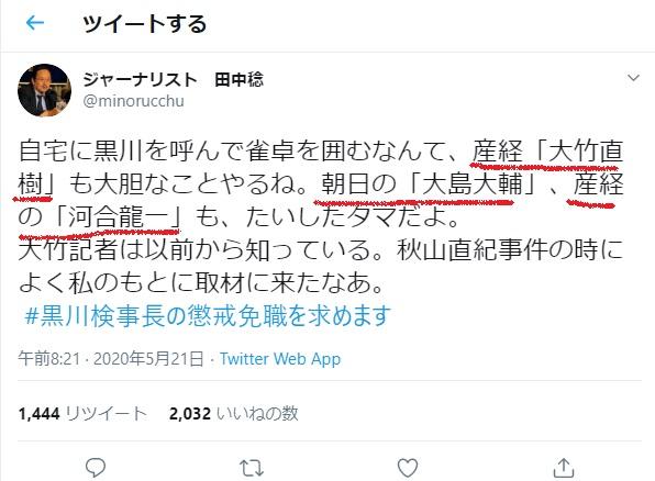 黒川弘務と賭けマージャンをした新聞記者