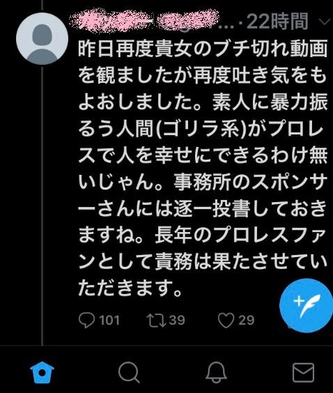 木村花さん死因ツイッター