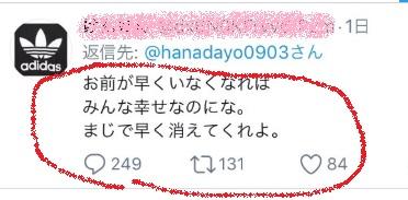 木村花 死因 テラスハウス