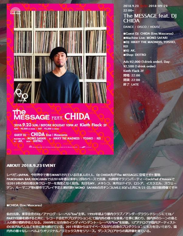 DJ CHIDAの顔画像
