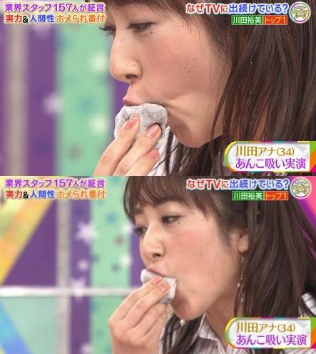 川田裕美アナあんこ吸い