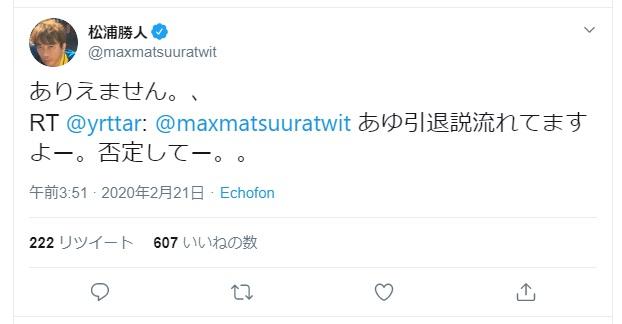浜崎あゆみ引退説 会長否定