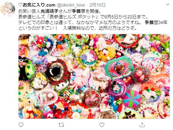 光浦靖子 テディベアアーティスト