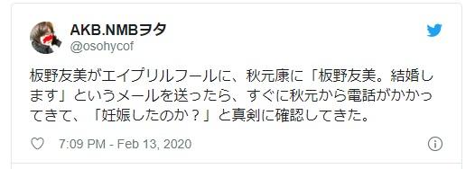 板野友美ミニワンピ姿