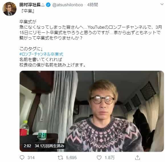 ロンブー淳 リモート卒業式