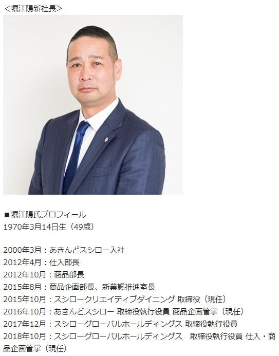 堀江陽社長の経歴