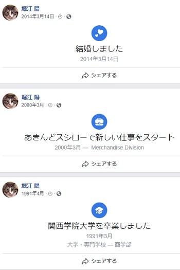 堀江陽Facebook