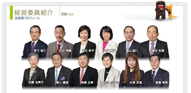 NHK経営委員