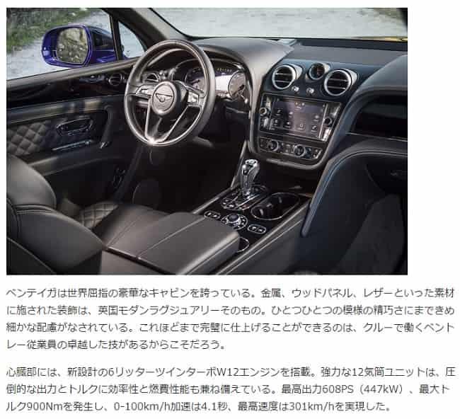 紅蘭 ベントレーの新型ベンテイガSUV