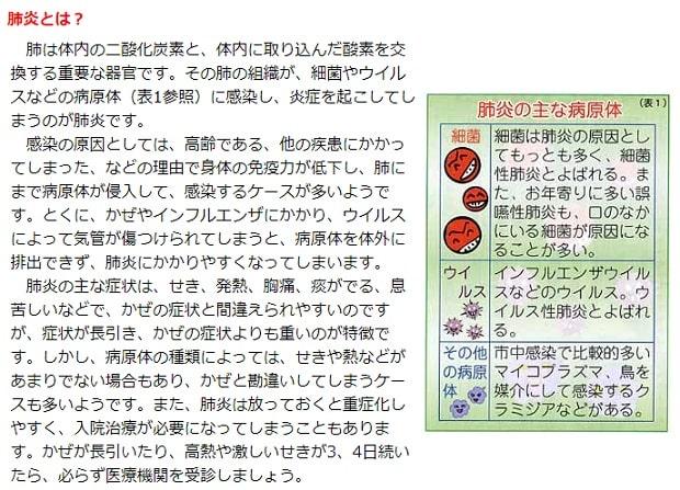 村山美知子さんが亡くなった死因