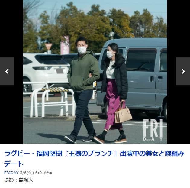 ラグビー福岡堅樹のFRIDAYデート報道