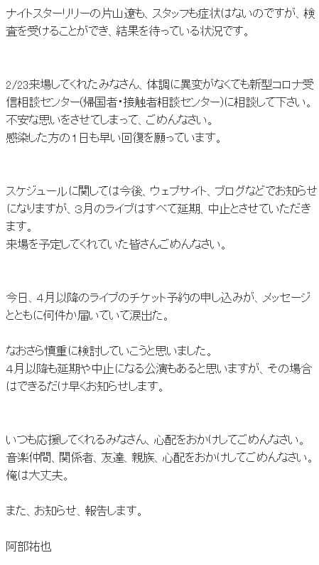 阿部祐也の呼びかけブログ