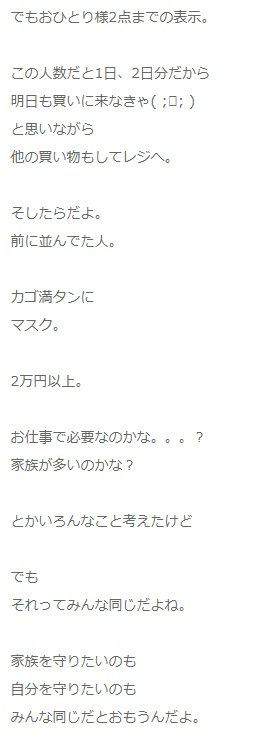 美奈子さんの苦言マスク