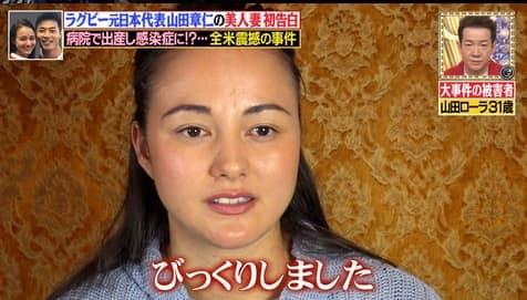 山田ローラ医療被害