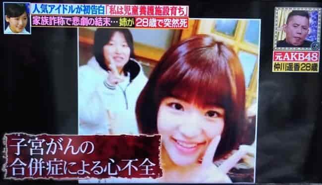 仲川遥香さんの姉