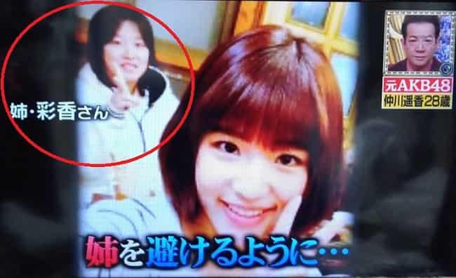 仲川遥香の姉