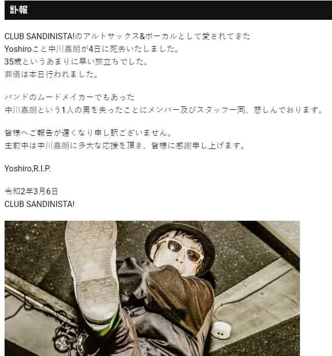 中川嘉朗さんの顔画像