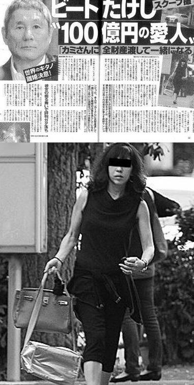 ビートたけし 再婚相手の横井喜代子