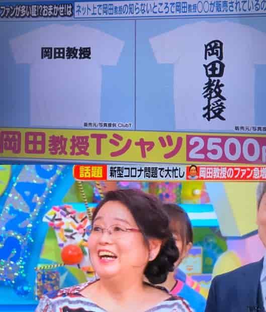 岡田晴恵教授 Tシャツ