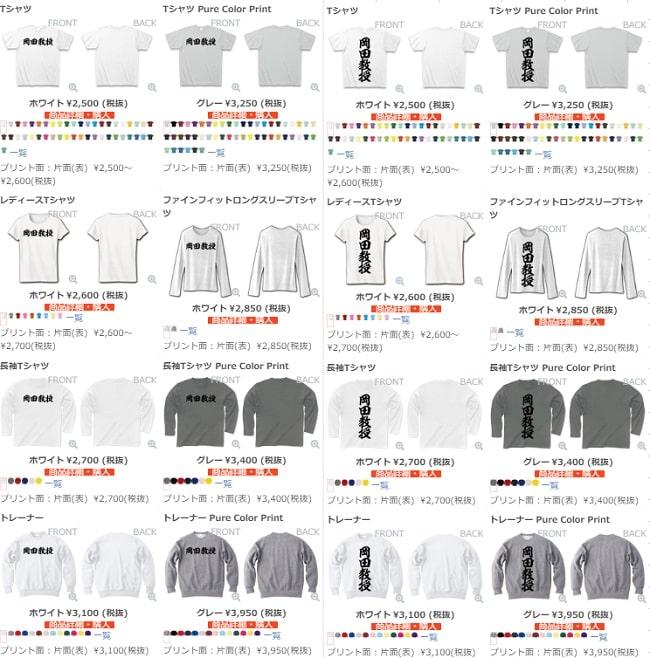 岡田晴恵教授のTシャツ