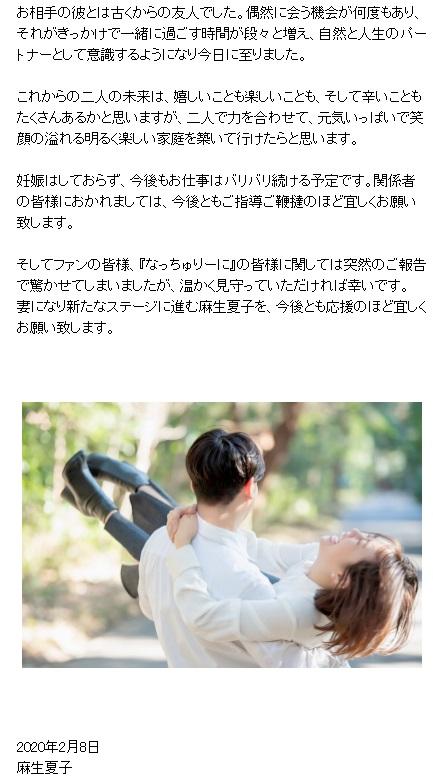 麻生夏子さんの結婚相手