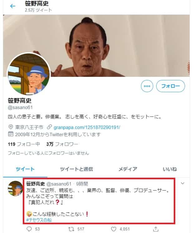 質問攻めの笹野高史