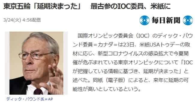 延期決定発言したIOC委員