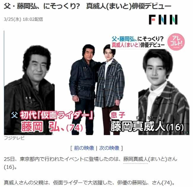 藤岡弘、長男 俳優デビュー