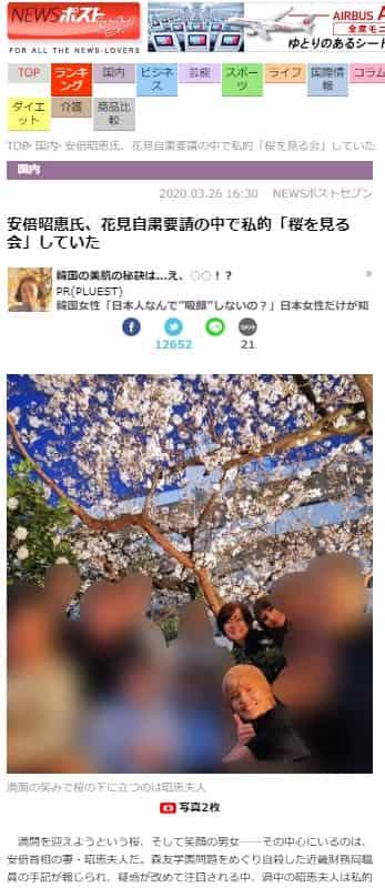 リナ 手越 藤井