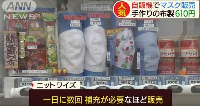 マスク自販機 山形市
