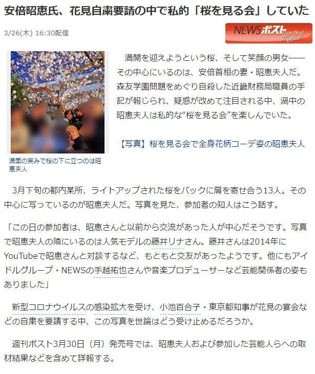 安倍首相 報道反論