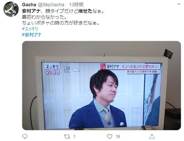 安村 痩せ た テレビ 日本 アナ