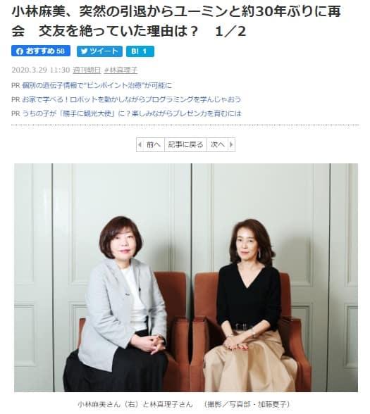 小林麻美 約30年ぶりの今現在の顔画像