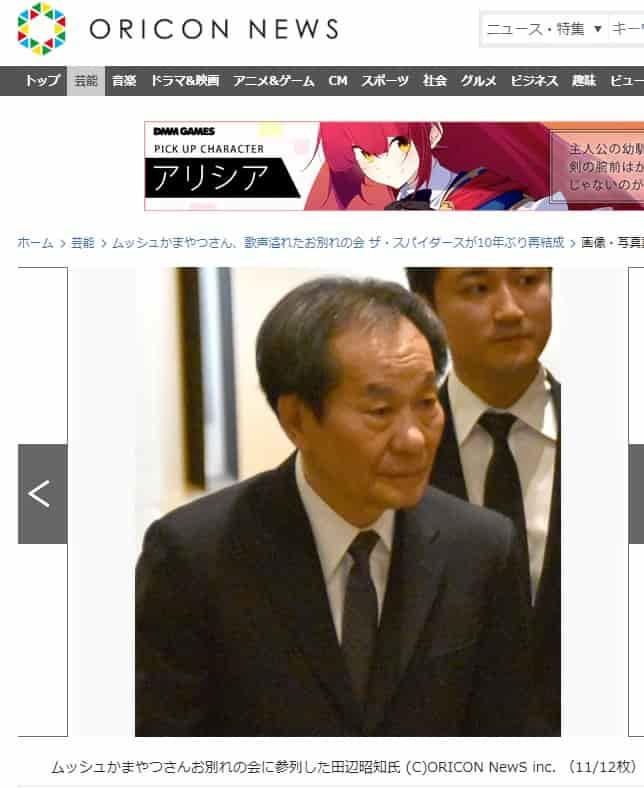 小林麻美の夫は田邊昭知