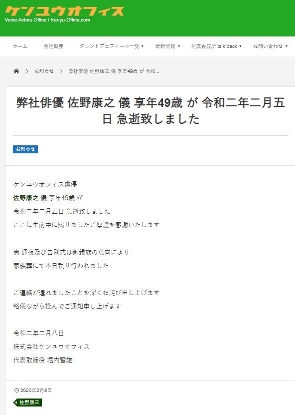 佐野康之さんの死因