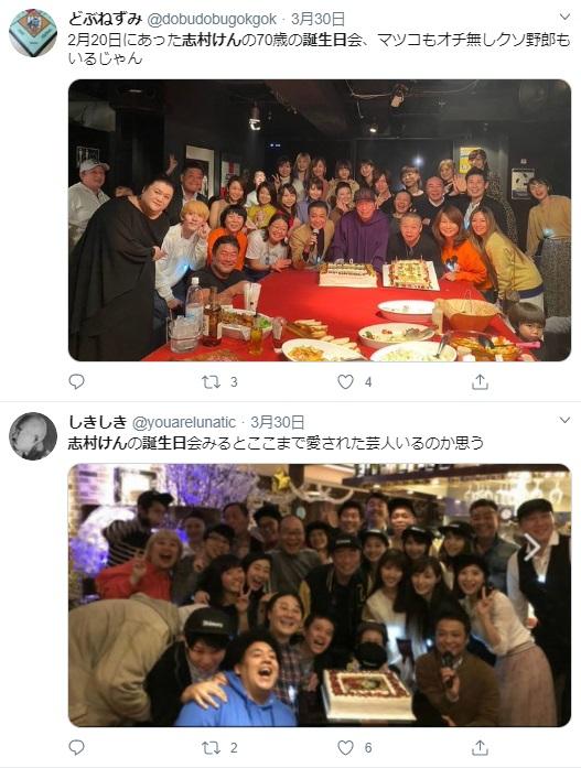 志村けんの誕生日会