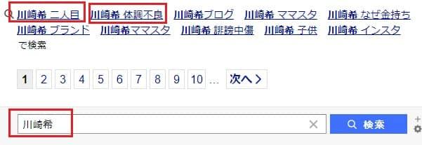 川崎希の体調不良の原因は二人目妊娠
