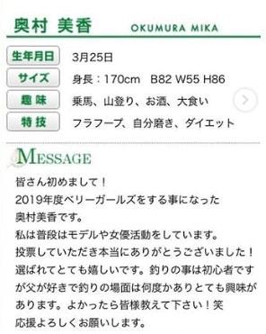 奥村美香のWIKIプロフィール