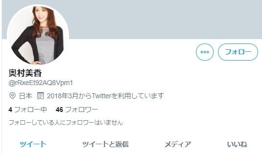 奥村美香ツイッター