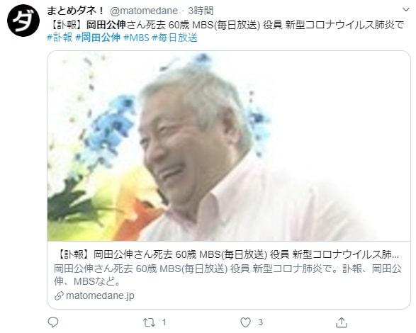 岡田公伸の死因