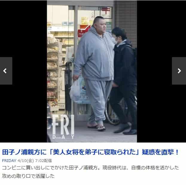 田子ノ浦親方の顔画像