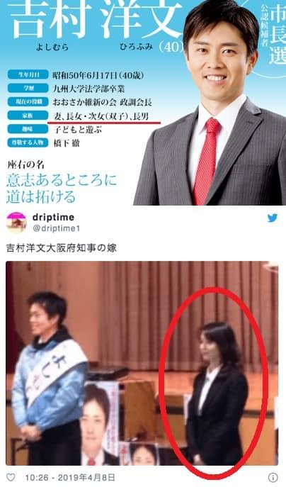 吉村洋文知事の嫁