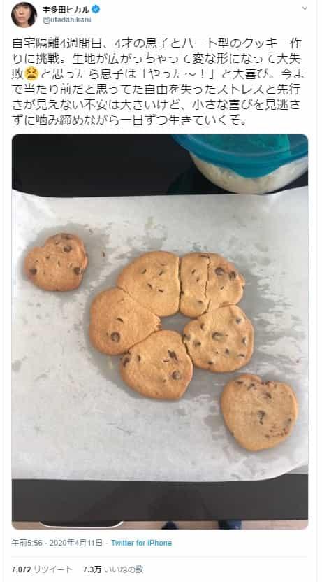 宇多田ヒカル クッキー作り