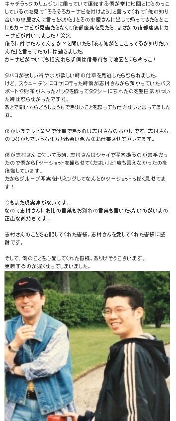 志村けんと愛弟子の2ショット写真