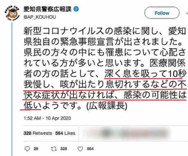 愛知県警 謝罪